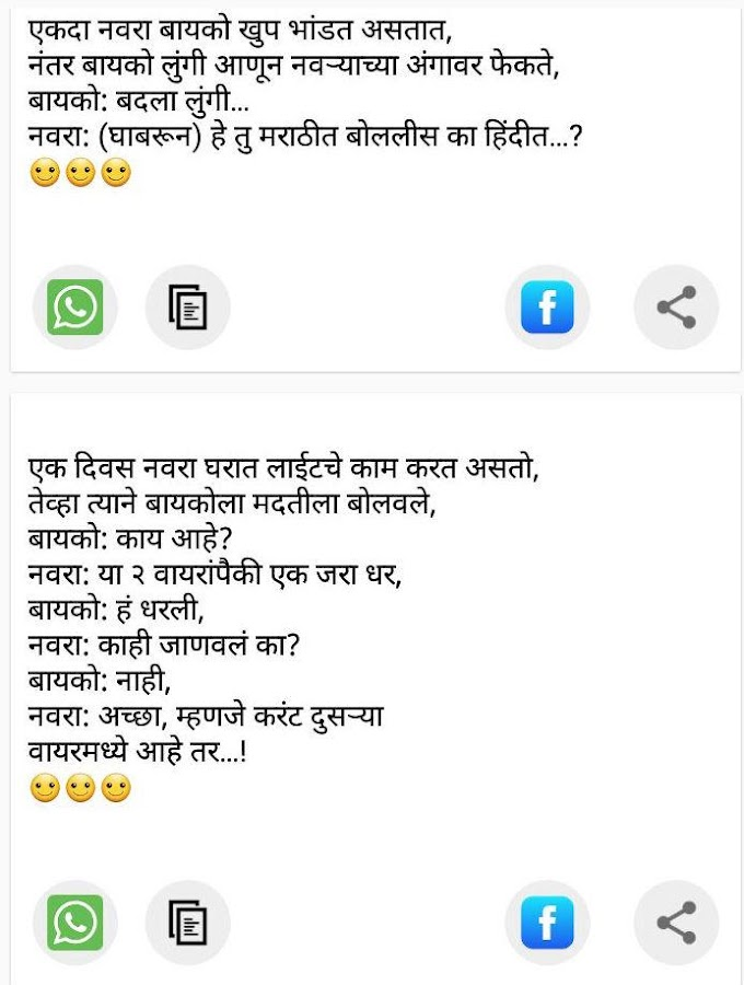 नॉन वेज जोक्स,Hindi NonVeg Jokes & chutkule 4 0 1