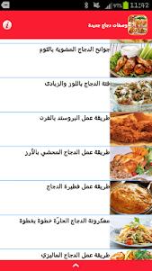 وصفات  الدجاج سهلة  وجديدة 6.0 screenshot 2