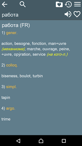 french dictionary free download apk