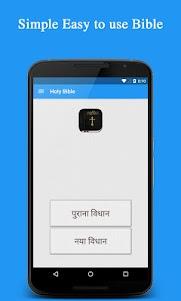 Hindi Bible ( बाइबिल ) 2.3 screenshot 1
