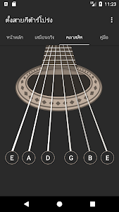 Acoustic Guitar Tuner 3.5 screenshot 3