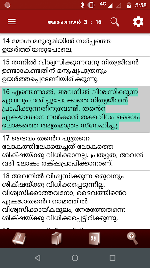 POC Bible (Malayalam) 8 1 APK Download - Android Books & Reference Apps