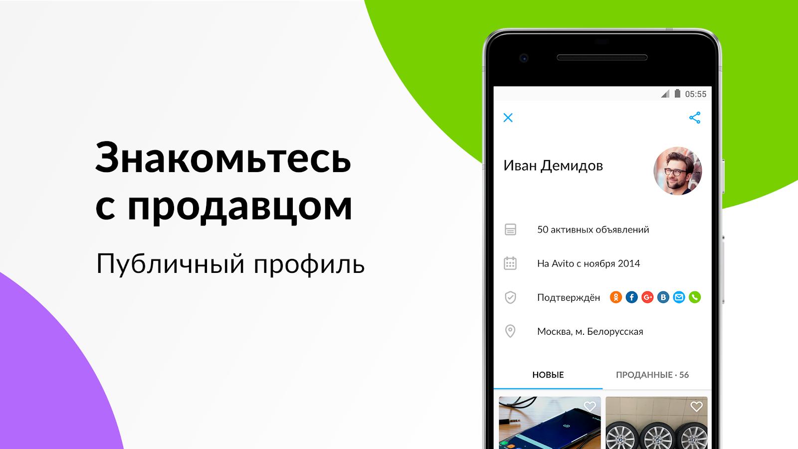 df29ff82 Avito X: экспериментальная версия приложения APK Download - Android ...