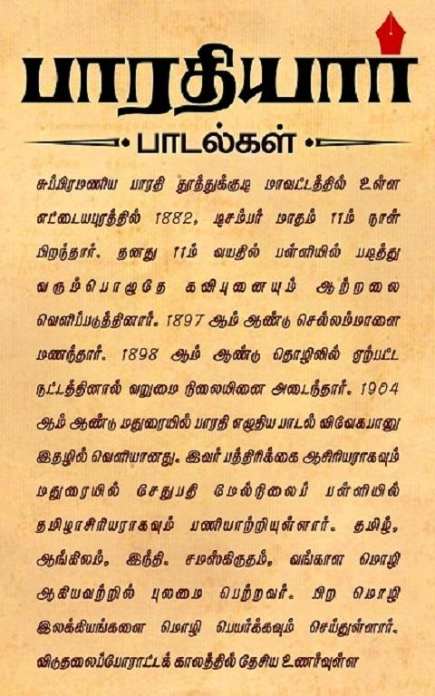 Bharathiyar songs in tamil pdf