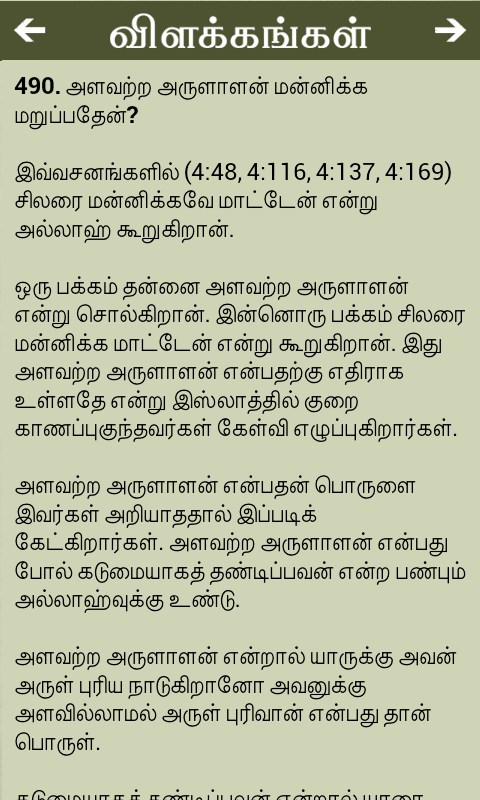 Read Tamil Quran 1 1 0 APK Download - Android Books