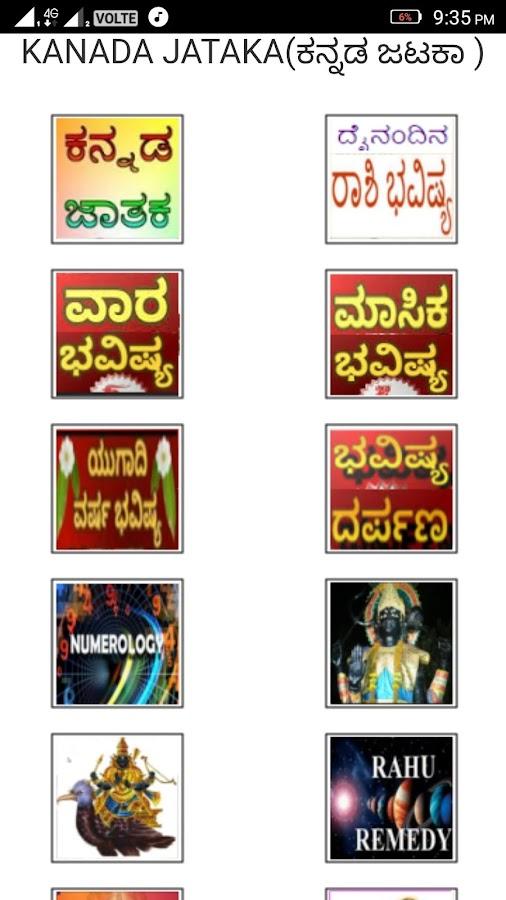 Matchmaking kundli in Kannada