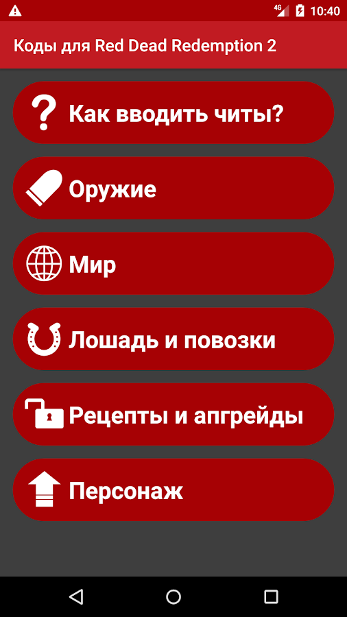 Коды для Red dead redemption 2 1 0 APK Download - Android