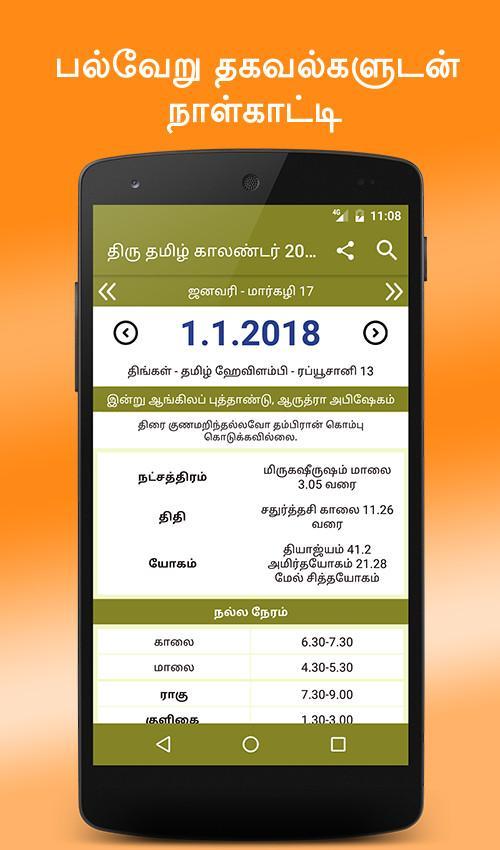 Thiru Tamil Calendar 2019 , Rasi Palan, Tamil News 5 APK
