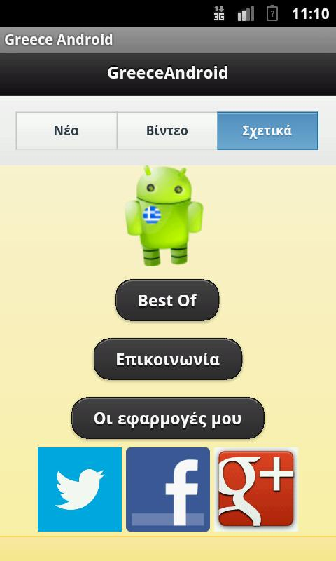 greece android 101 apk download android news