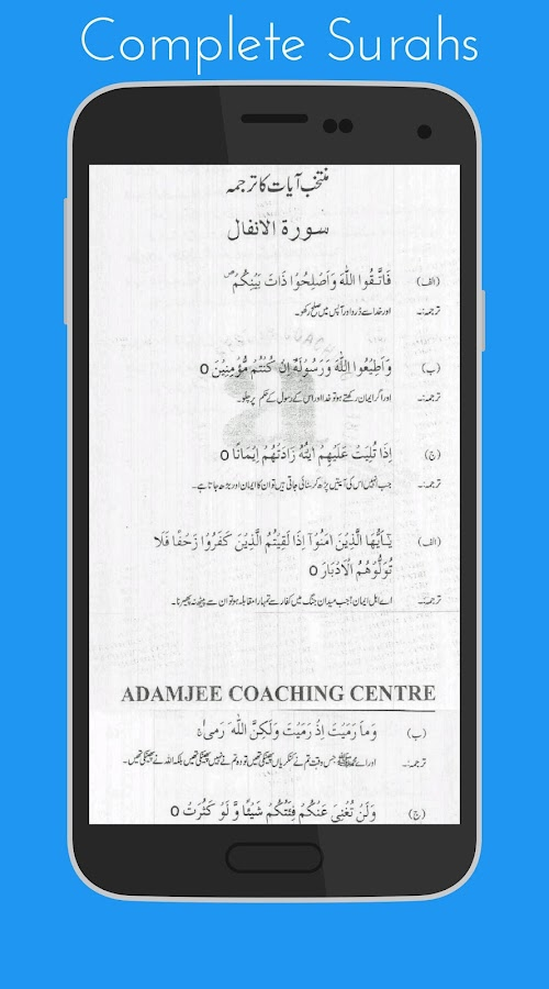 Islamiat (10th) 1 0 0 APK Download - Android Education Apps