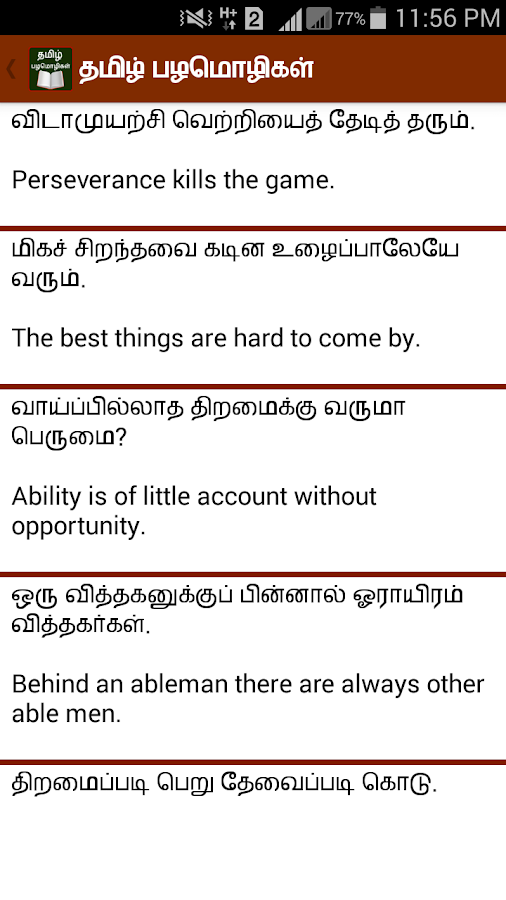 distance education meaning in tamil