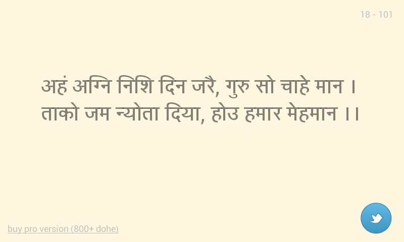 Rahim ke dohe hindi for android apk download.