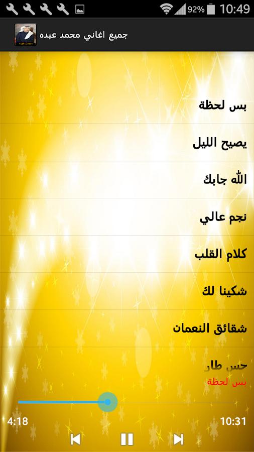 جميع اغاني محمد عبده mp3 برابط واحد