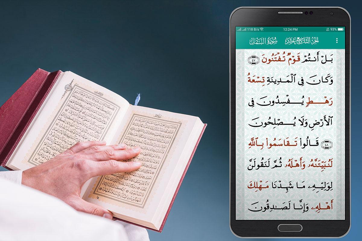 al quran explorer free download