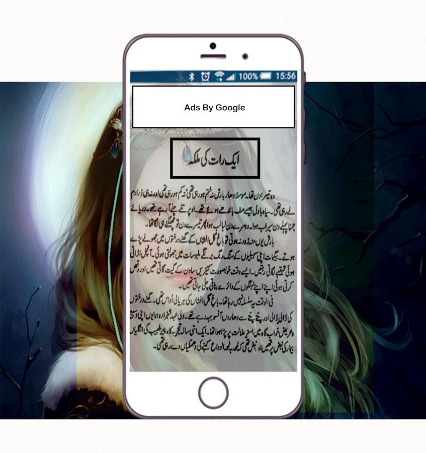 Aik Raat Ke Malika Novel 1 2 APK Download - Android Books
