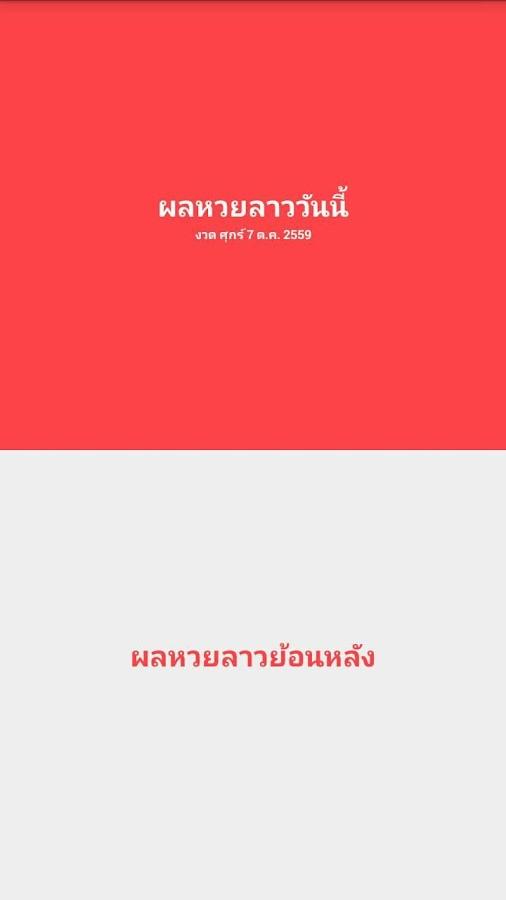 ตรวจหวย รวดเร็ว แม่นยำ ต้องเว็บไซต์ MThai.com ตรวจหวย 1 มีนาคม 2562 ตรวจสลากกินแบ่งรัฐบาล งวดล่าสุด ผลสลากกินแบ่งรัฐบาล ครบทุกรางวัล ที่ MThai Lotto