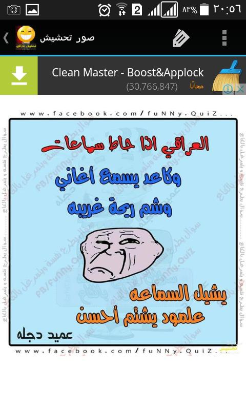 Com Tahshesh Iraqi 1 5 Apk Download Android Comics Apps
