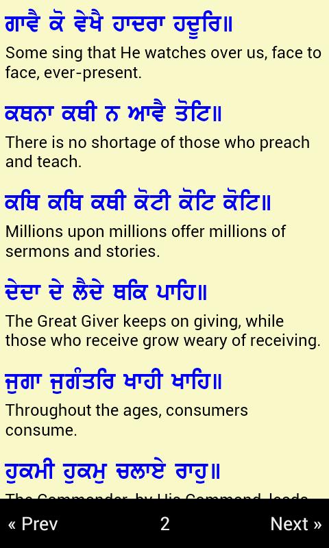 download sri guru granth sahib ji in punjabi translation