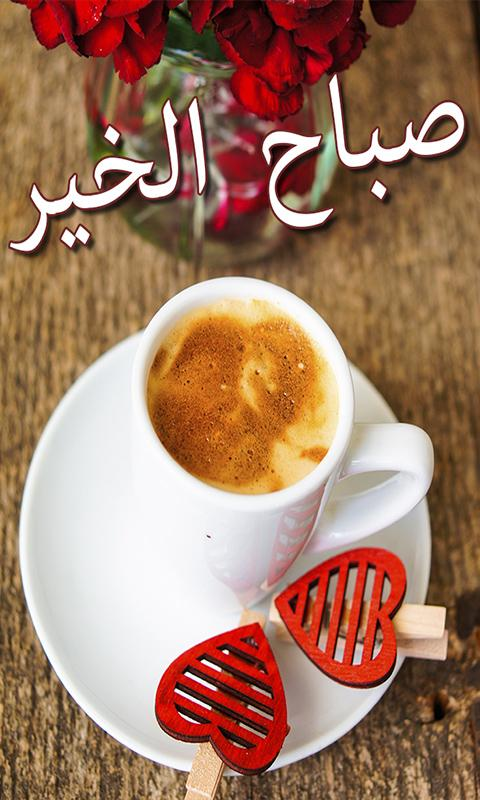 Good morning quotes in arabic 4029 v1 apk download android good morning quotes in arabic 4029 v1 screenshot 7 m4hsunfo