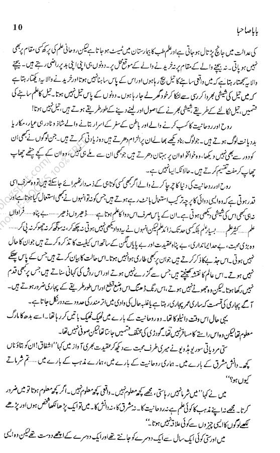 baba ashfaq ashfaq sahiba book ahmed