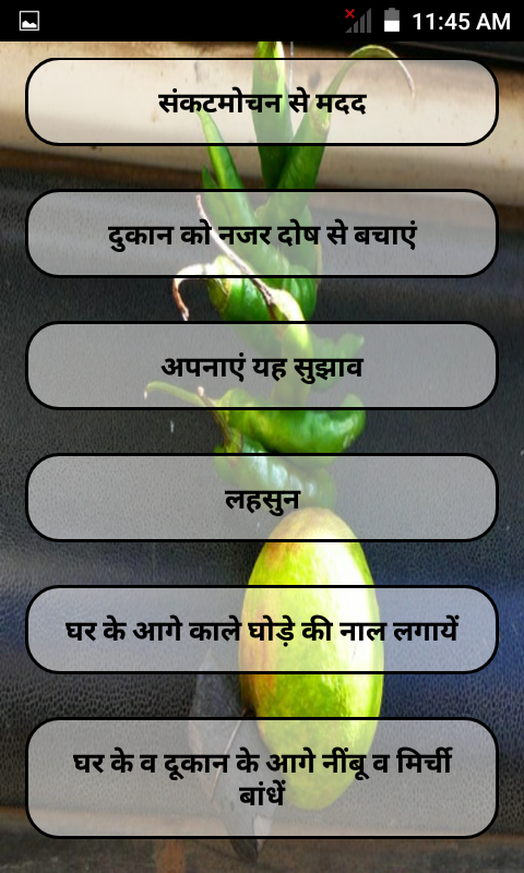 Nazar Dosh ke Upaay 1 0 APK Download - Android Lifestyle Apps