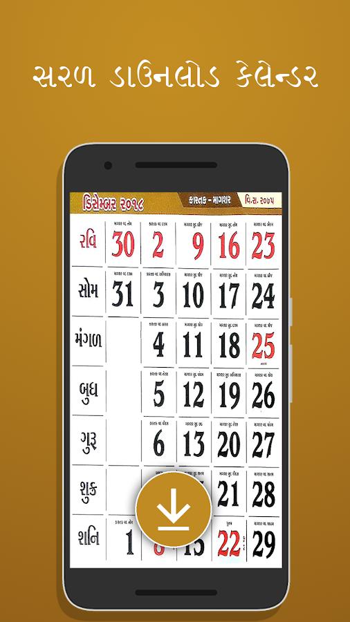 Gujarati Calendar 2018 1 1 APK Download - Android