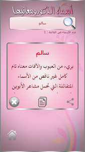 معاني الأسماء العربية 1.1 screenshot 4
