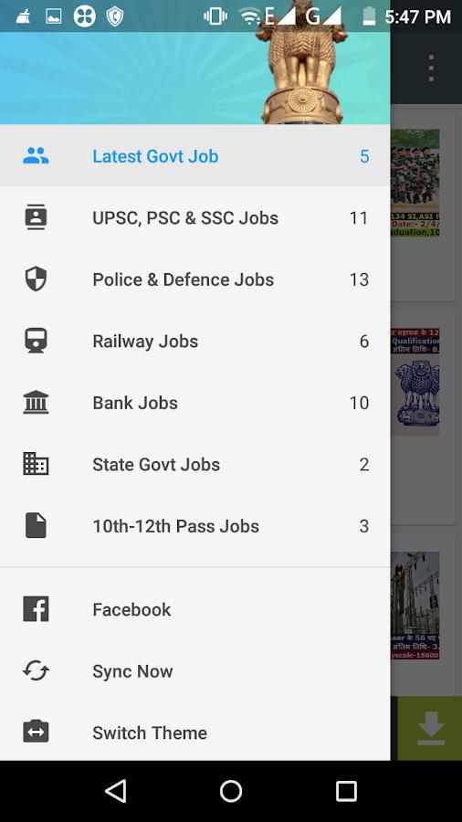 Sarkari Naukri, Government Job 1 0 APK Download - Android