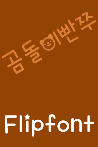 TDBearpants Korean FlipFont 2 0 APK Download - Android