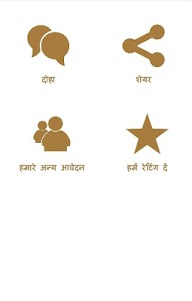Kabir Dasji Ke Dohe in Hindi 2.0 screenshot 8