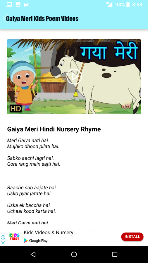 Gaiya Meri Hindi Poem 1 1 2 APK Download - Android Entertainment Apps