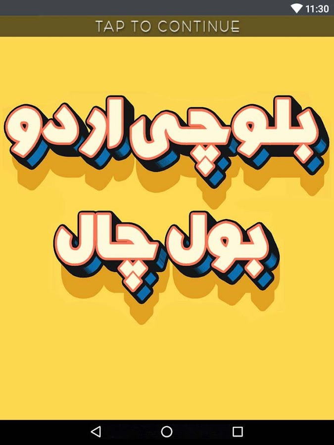 Balochi Urdu Bol Chal (Learn Balochi) 4 1 4 APK Download
