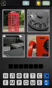 4 Фотки 1 Слово: Классика 1.5 screenshot 6