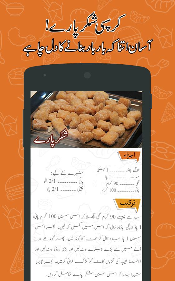 Pakistani food recipes by chef zakir zubaida apa 12 apk download pakistani food recipes by chef zakir zubaida apa 12 screenshot 7 ccuart Images