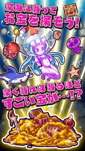 深海潜記ジェリコ 1.00 screenshot 1