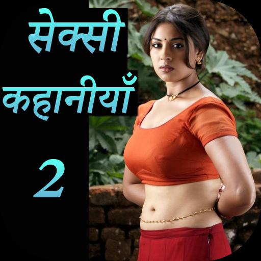 hindi-sexy-storey