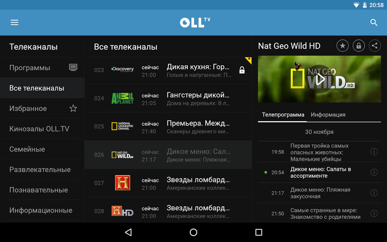 канал футбол 1 онлайн Hd: OLL.TV. Онлайн ТВ и Футбол HD 2.0.9 APK Download