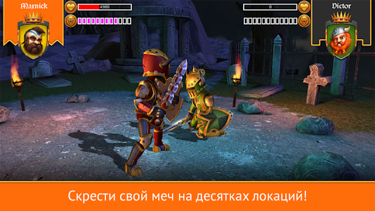 Мечом к мечу 1.0.3 screenshot 3