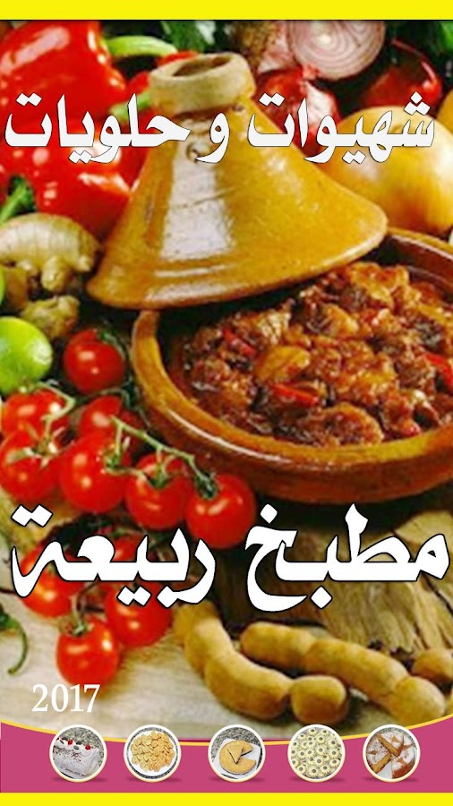 9f7ee9493 Rabia Kitchen Moroccan 1.0 APK Download - Android cats.food_drink Games