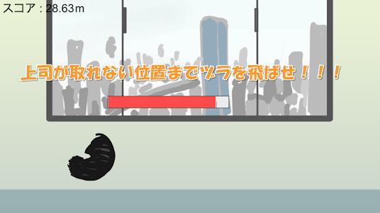 ヅラフーン 1.3 screenshot 2