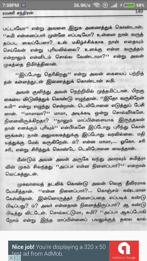 ramanichandran famous novels