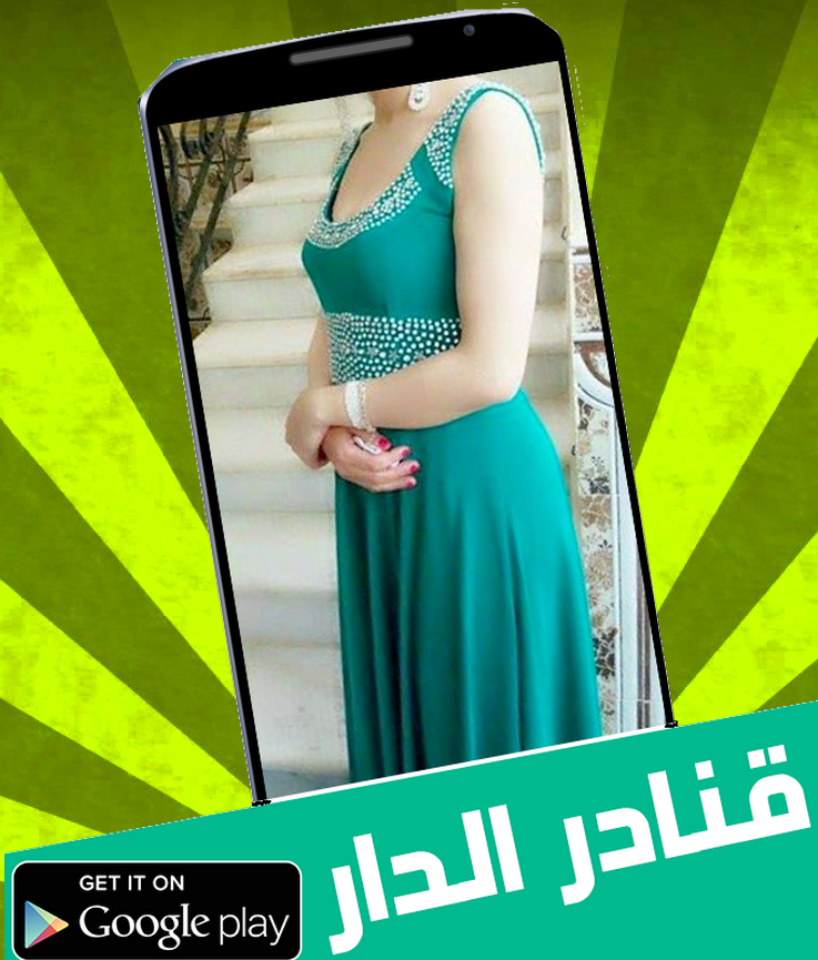 a346862c45d9b دشاديش عراقية جديدة 4.1.1 APK Download - Android Photography Apps