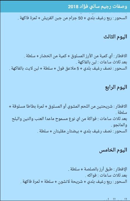 76621c01c com.wassafat_rijim.sali_fouad 2.2.0 APK Download - Android Здоровье ...