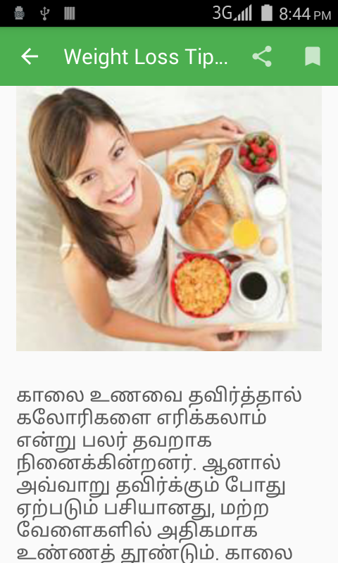 how to reduce weight in one month at home in tamil