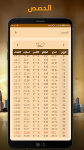 Salatuk 2018 - Prayer Times, Azan, Quran & Qibla 2.0.841 screenshot 3