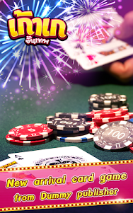 เก้าเก ขั้นเทพ - Casino Thai 3.2.1 screenshot 4