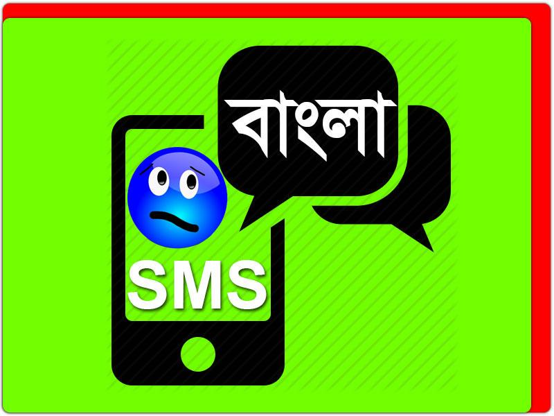 Bengali sms apps