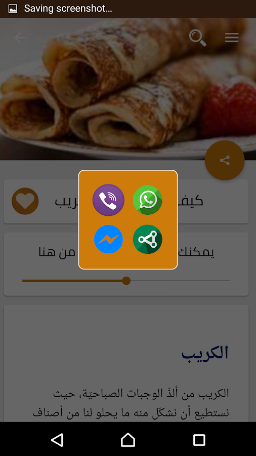 ced1f8d8a ... screenshot 4 com.sohaCode.wasfat.crepe 1.2.2 screenshot 5 ...