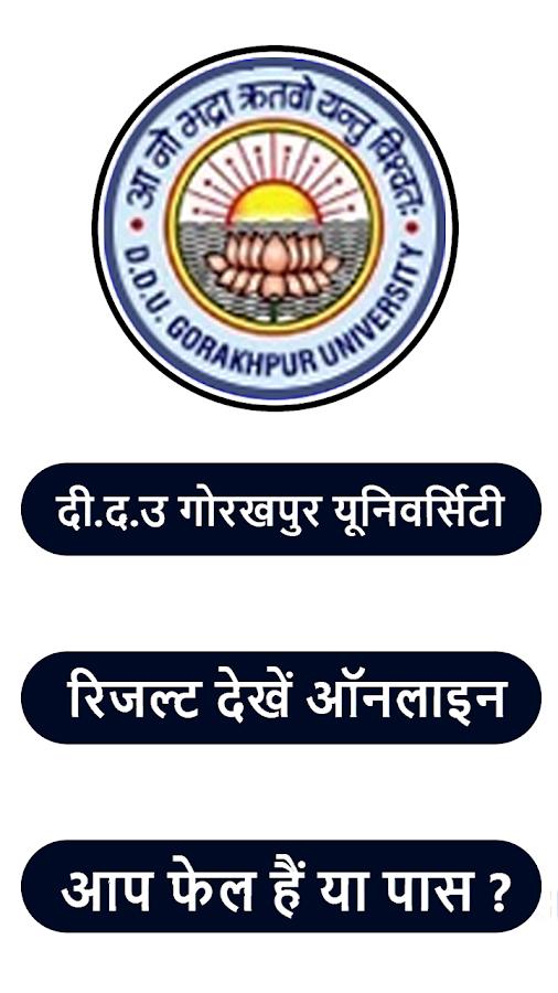 DDU Gorakhpur University Result 1 0 APK Download - Android
