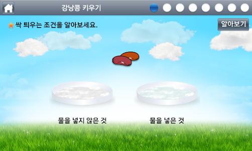 강낭콩 키우기 1.0 screenshot 2
